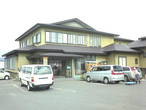 民宿 和歌山