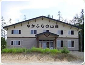 民宿 なかふらの山荘◆楽天トラベル