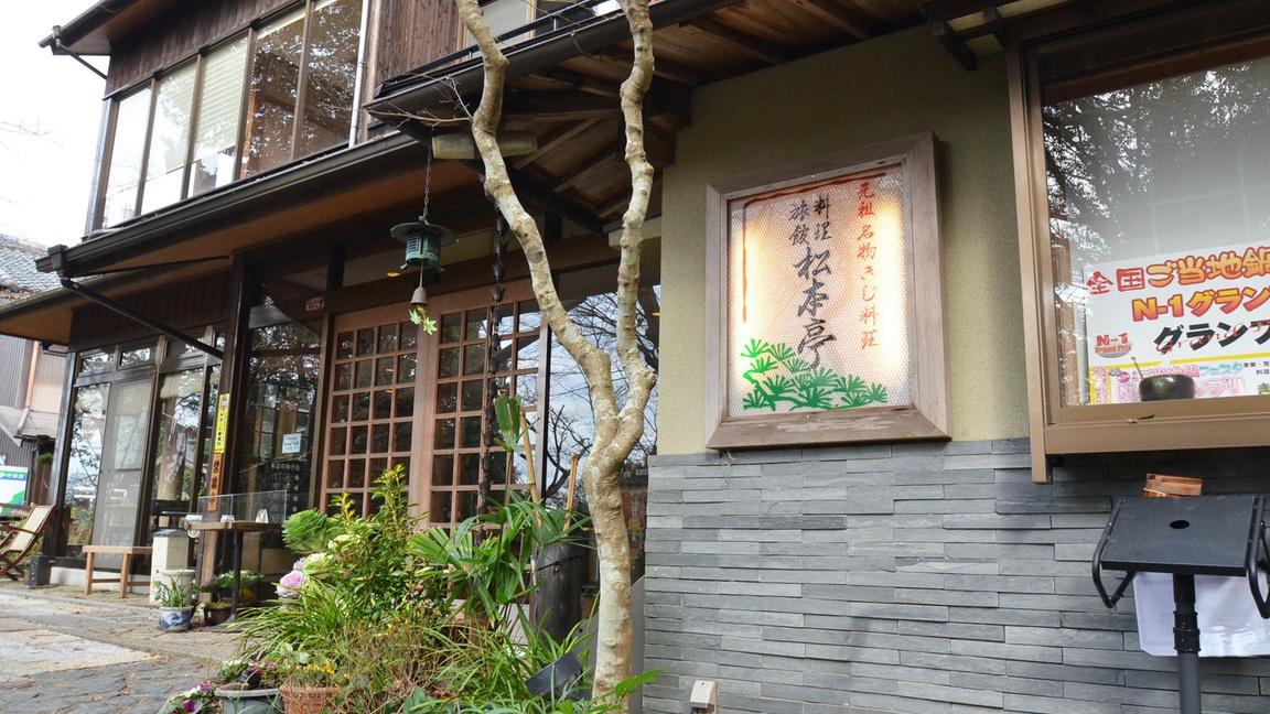 料理旅館 松本亭◆楽天トラベル
