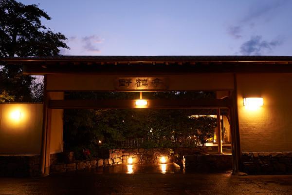 数寄の宿 野鶴亭◆楽天トラベル