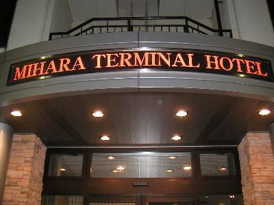 三原ターミナルホテル