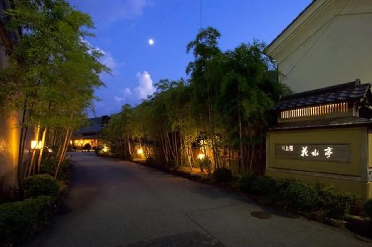 川上屋 花水亭◆楽天トラベル