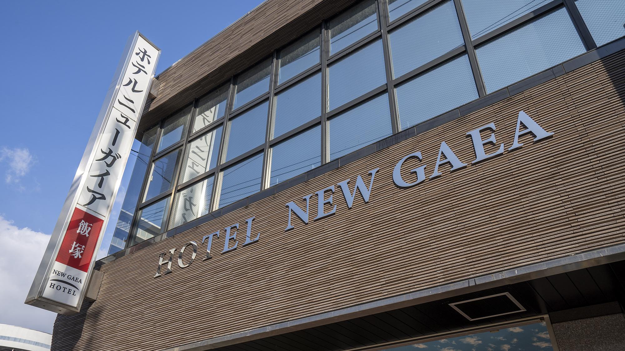 ホテル ニューガイア 飯塚◆楽天トラベル