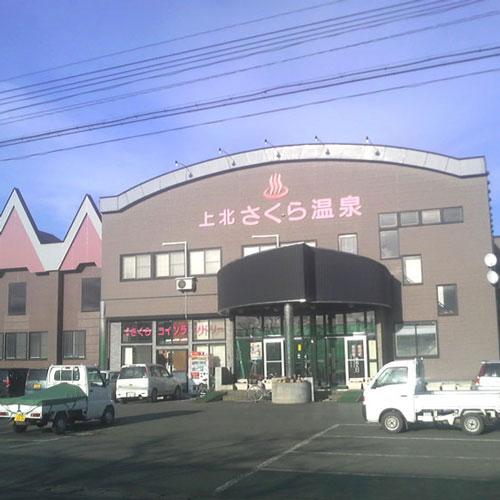 上北さくら温泉旅館◆楽天トラベル
