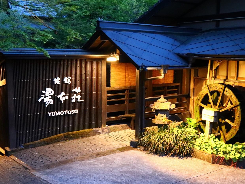 旅館 湯本荘◆楽天トラベル