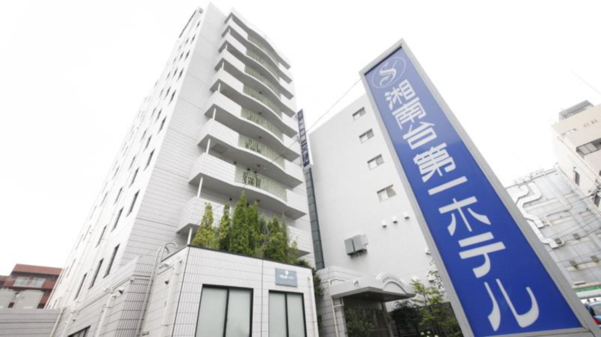湘南台 第一ホテル◆楽天トラベル