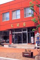 ホテル札幌屋