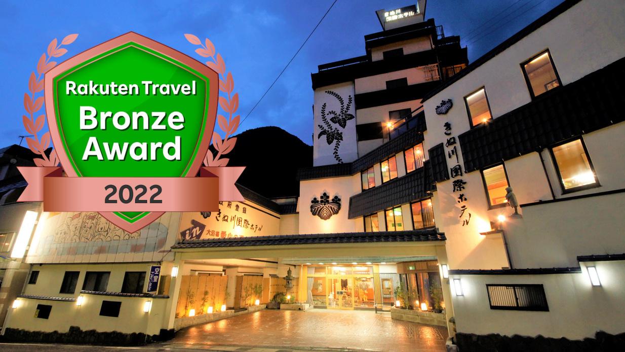 きぬ川 国際ホテル◆楽天トラベル