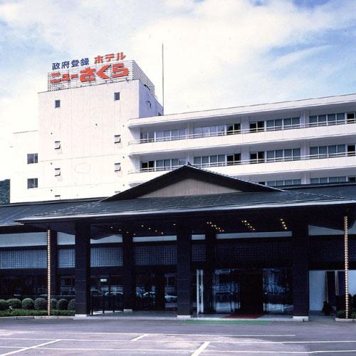 鬼怒川温泉 ホテルニューさくら