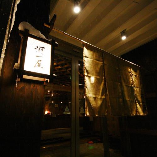 河一屋 旅館◆楽天トラベル