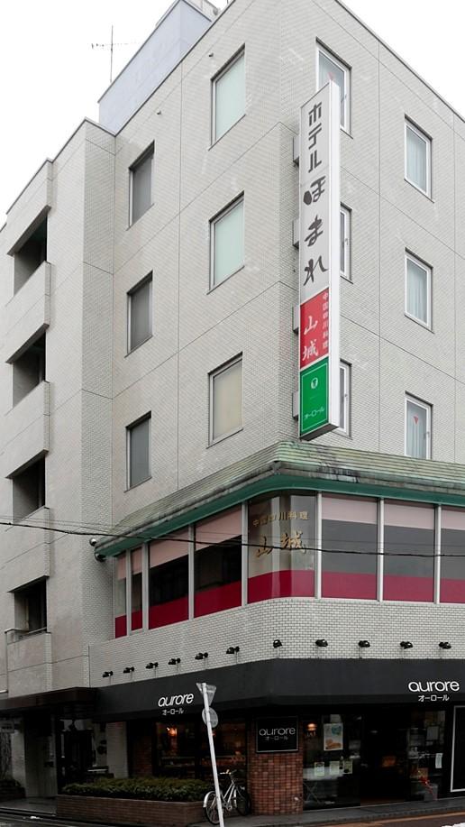 ホテル ほまれ◆楽天トラベル