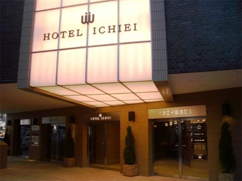 ホテル 一栄◆楽天トラベル