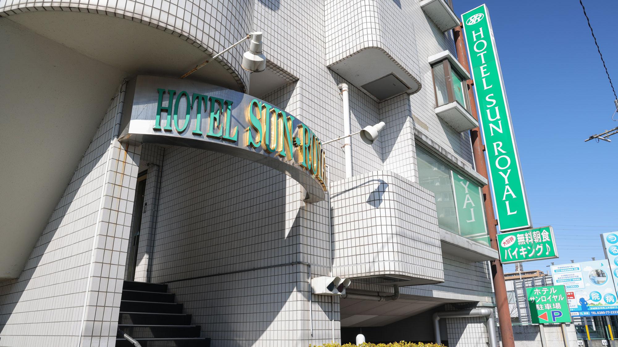 ホテル サン ロイヤル 小山◆楽天トラベル