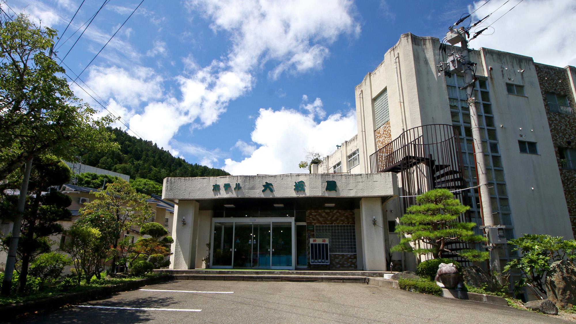 ホテル大坂屋◆楽天トラベル