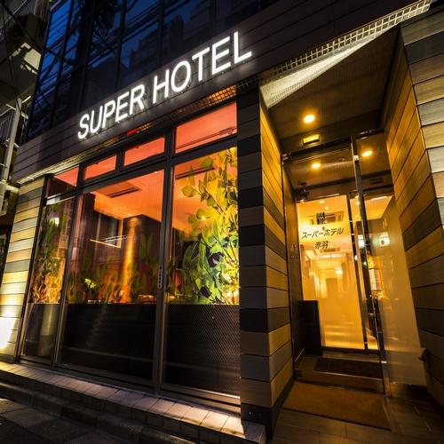 スーパーホテル 東京・赤羽◆楽天トラベル