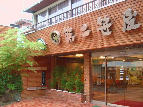 観光ホテル 第二笹屋(農協観光提供)