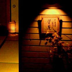京 高台寺 八坂塔の下 望庵◆楽天トラベル