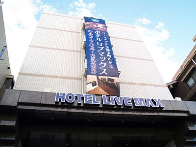 ホテル リブマックス 相模原◆楽天トラベル