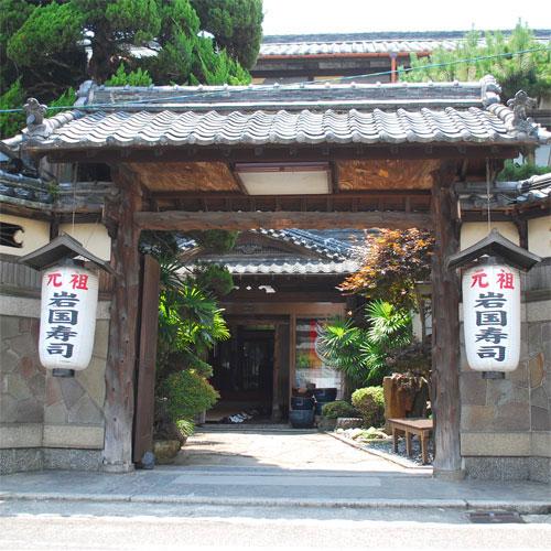 元祖岩国寿司の宿 三原家◆楽天トラベル