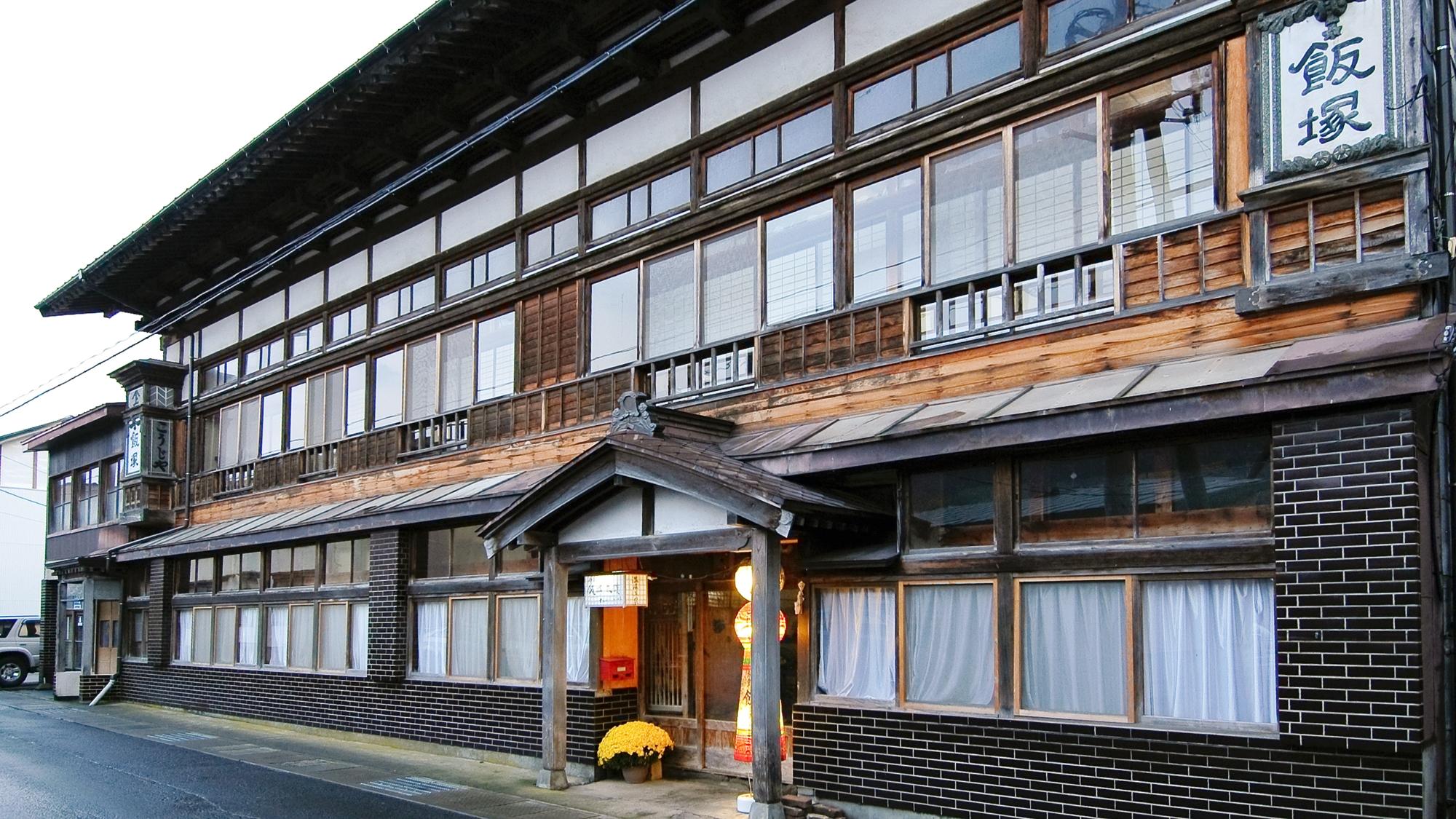 温湯温泉 飯塚旅館