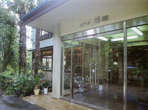 ホテル 椿園 <大島>