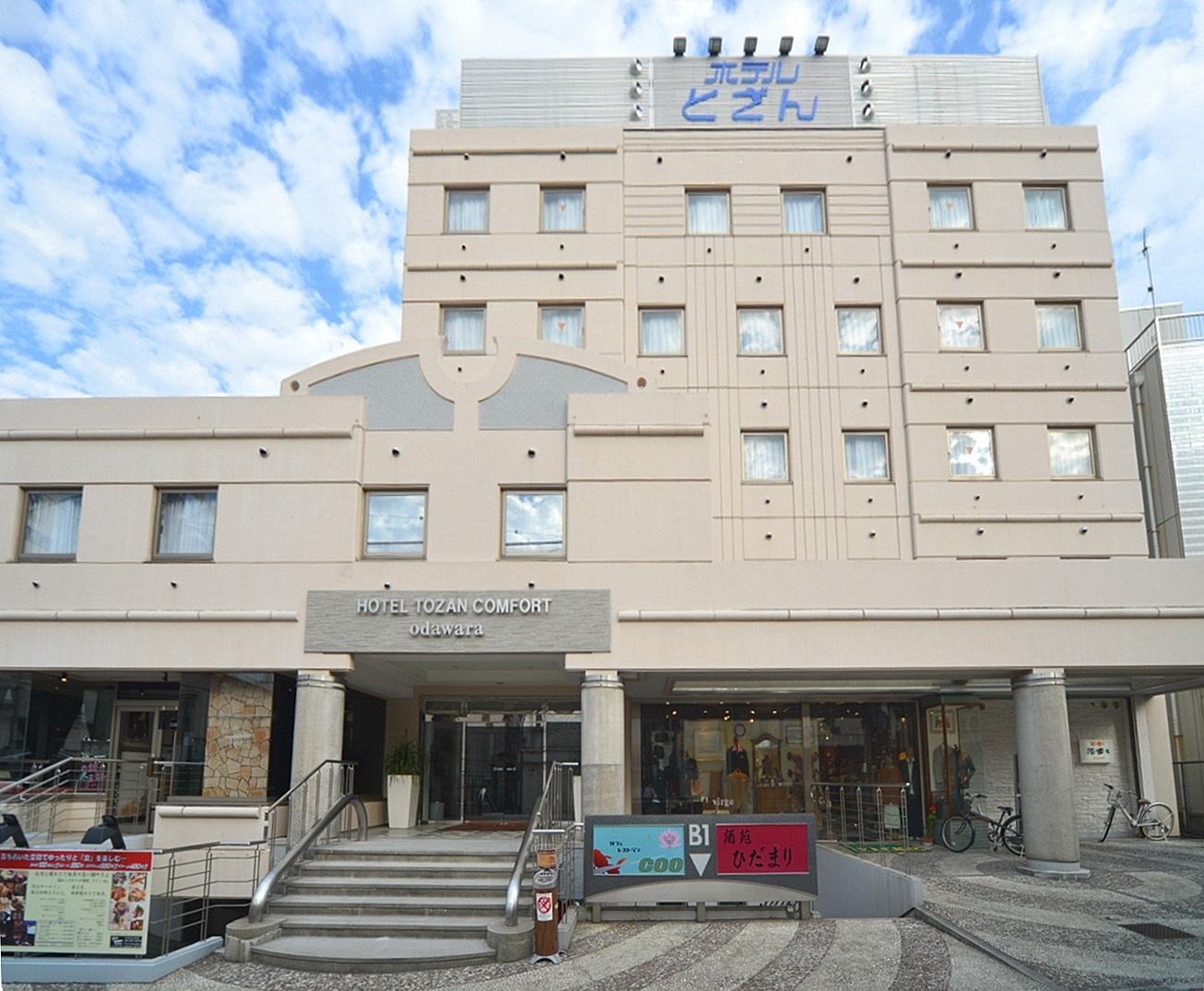 ホテルとざん コンフォート小田原◆楽天トラベル