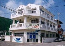 ペンションニュー浜乃荘◆楽天トラベル