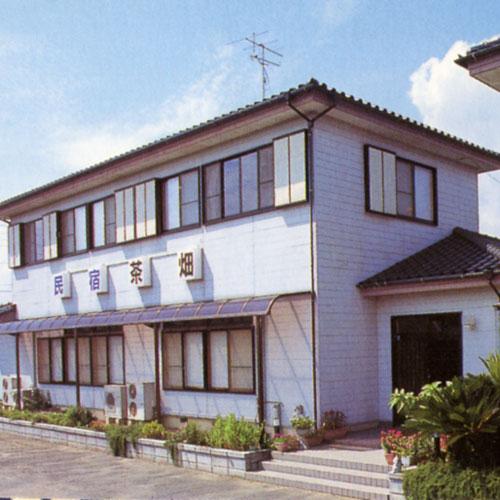 民宿 茶畑
