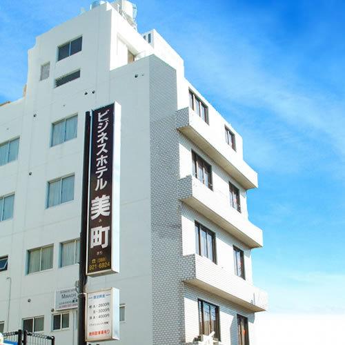 ビジネスホテル美町◆楽天トラベル
