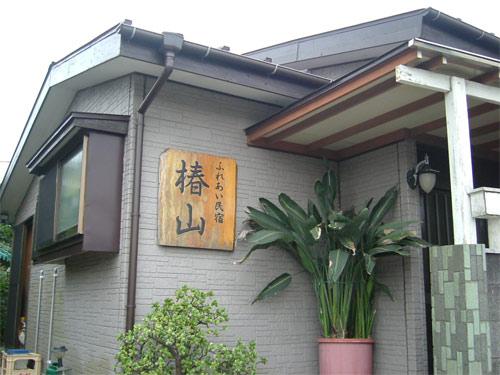 ふれあい民宿 椿山◆楽天トラベル