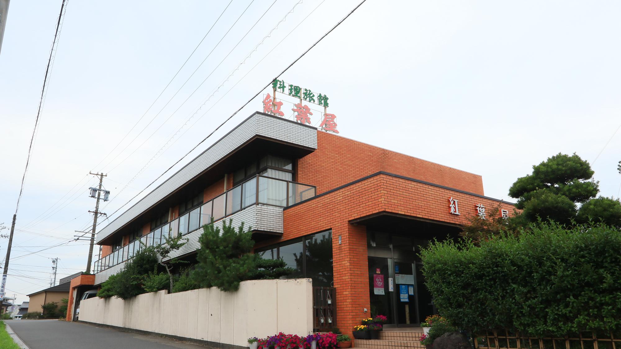 料理旅館 紅葉屋◆楽天トラベル