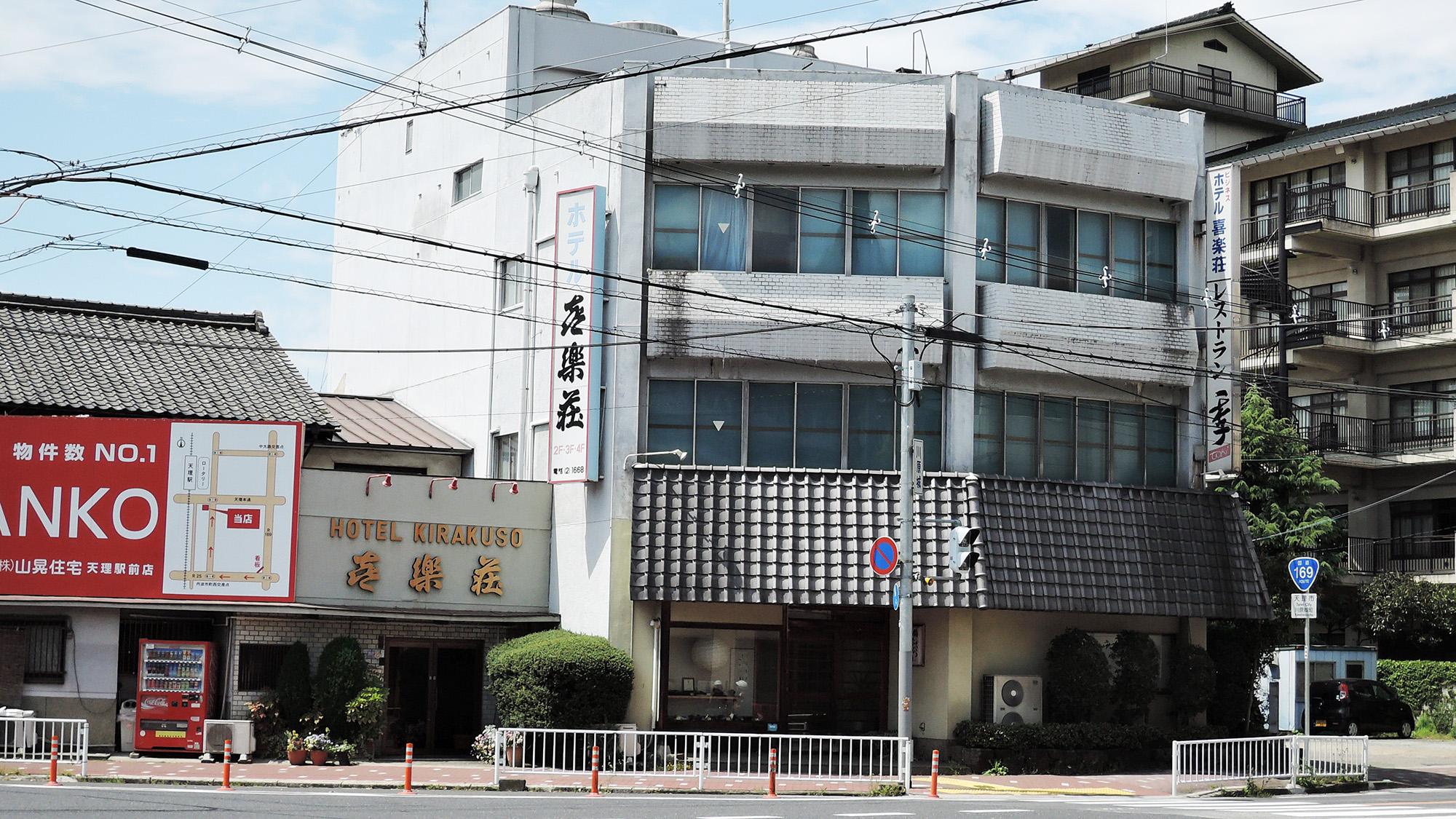ビジネスホテル 喜楽荘◆楽天トラベル