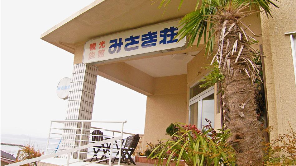 観光旅館 みさき荘◆楽天トラベル