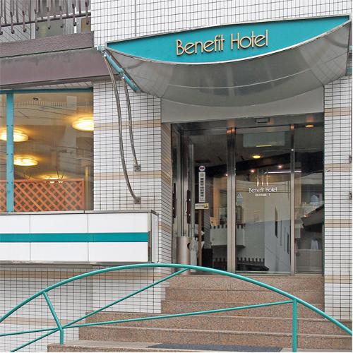 ベネフィット ホテル山駅前◆楽天トラベル
