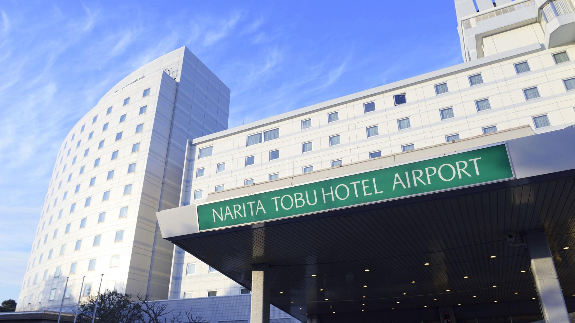 成田 東武ホテル エアポート◆楽天トラベル