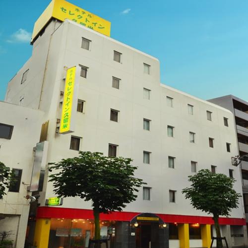ホテル セレクトイン 久留米◆楽天トラベル
