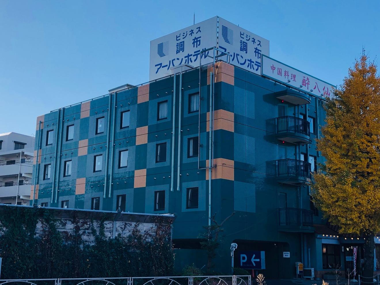 調布 アーバン ホテル◆楽天トラベル