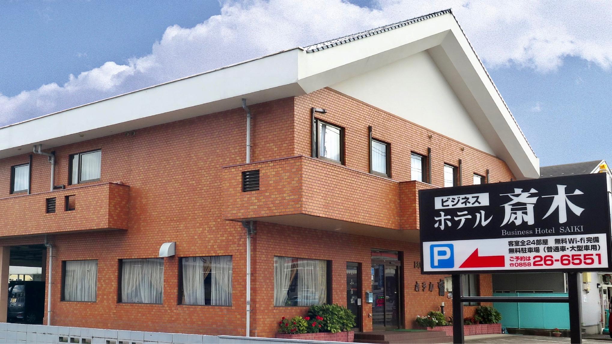 ビジネスホテル 斎木◆楽天トラベル