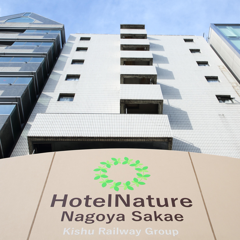 紀州鉄道 名古屋栄 ホテル◆楽天トラベル