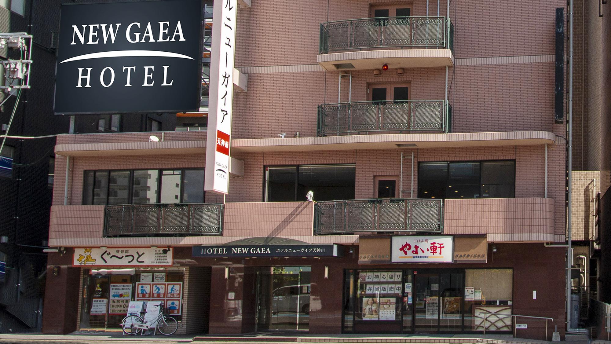 ホテル ニューガイア 天神南◆楽天トラベル
