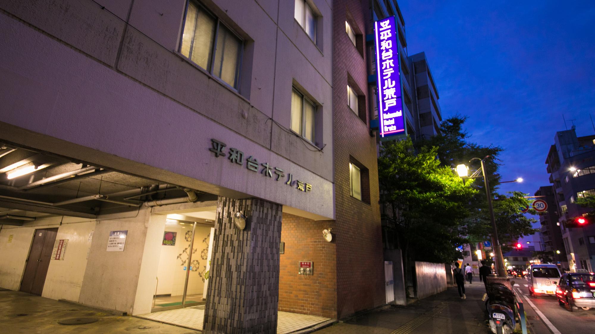 平和台ホテル 荒戸◆楽天トラベル
