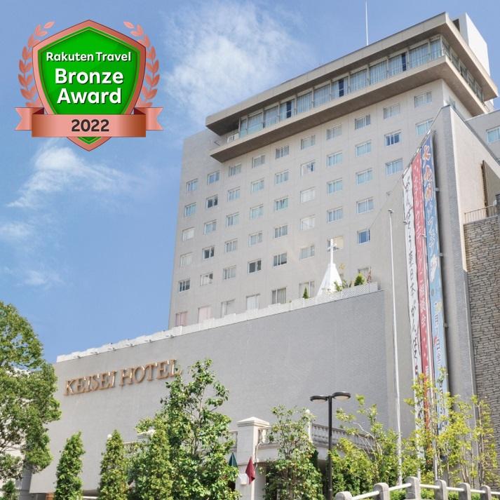水戸 京成ホテル◆楽天トラベル