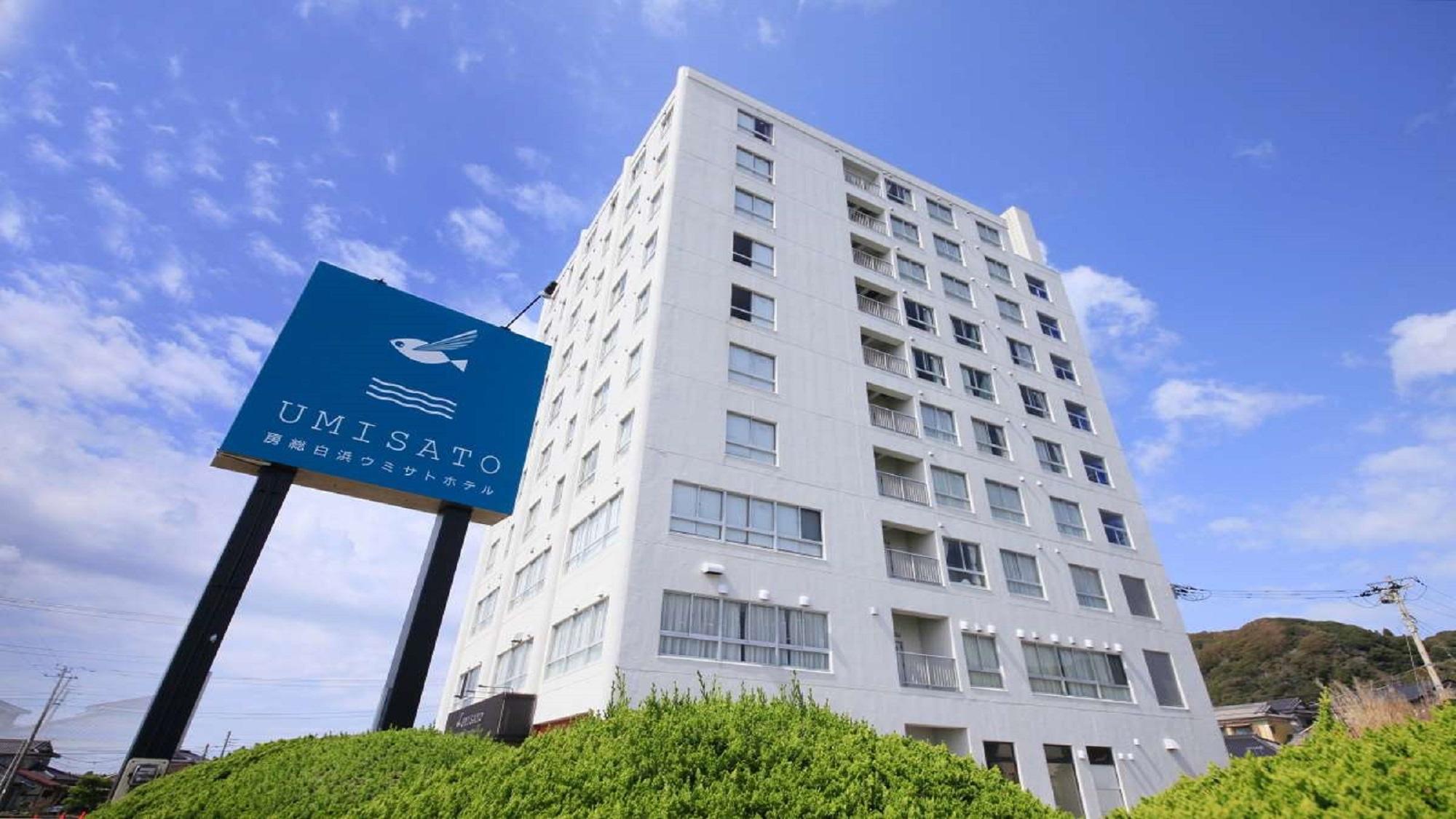 紀州鉄道 房総白浜ホテル◆楽天トラベル