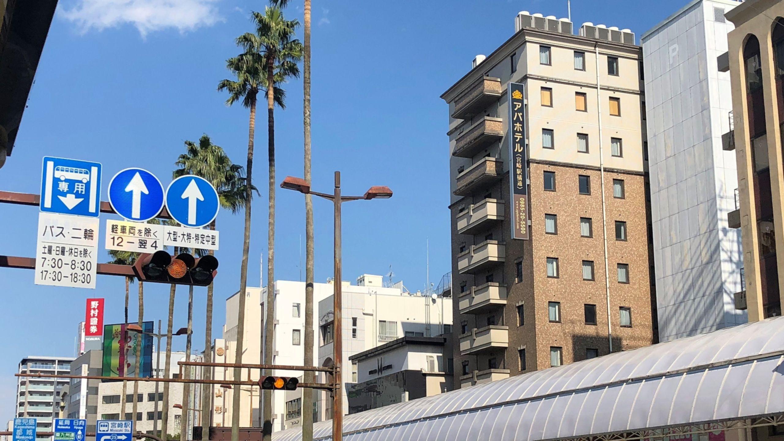 アパホテル 宮崎駅橘通◆楽天トラベル