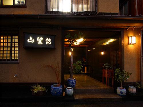 山望館◆楽天トラベル