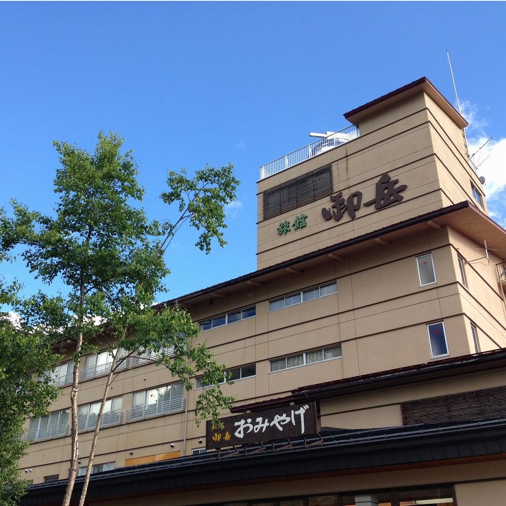 旅館 御岳◆楽天トラベル
