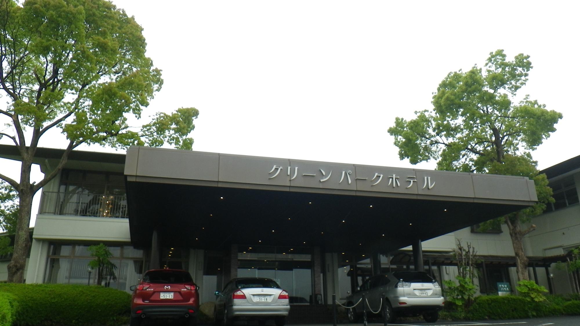 グリーン パーク ホテル◆楽天トラベル