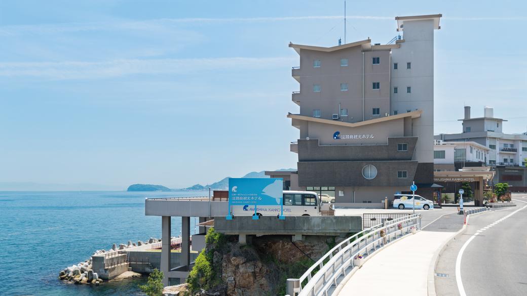 淡路島 観光ホテル◆楽天トラベル