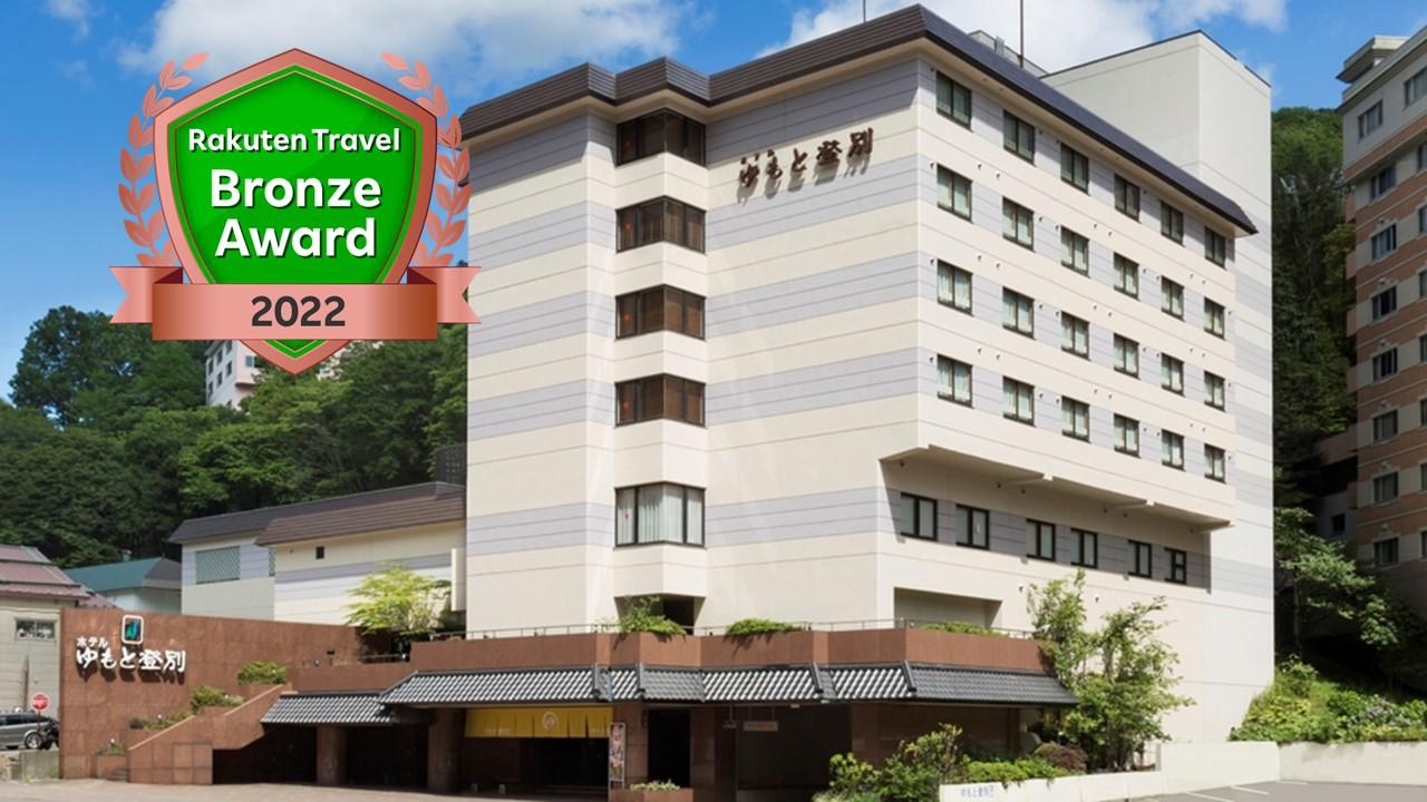 ホテル ゆもと 登別◆楽天トラベル