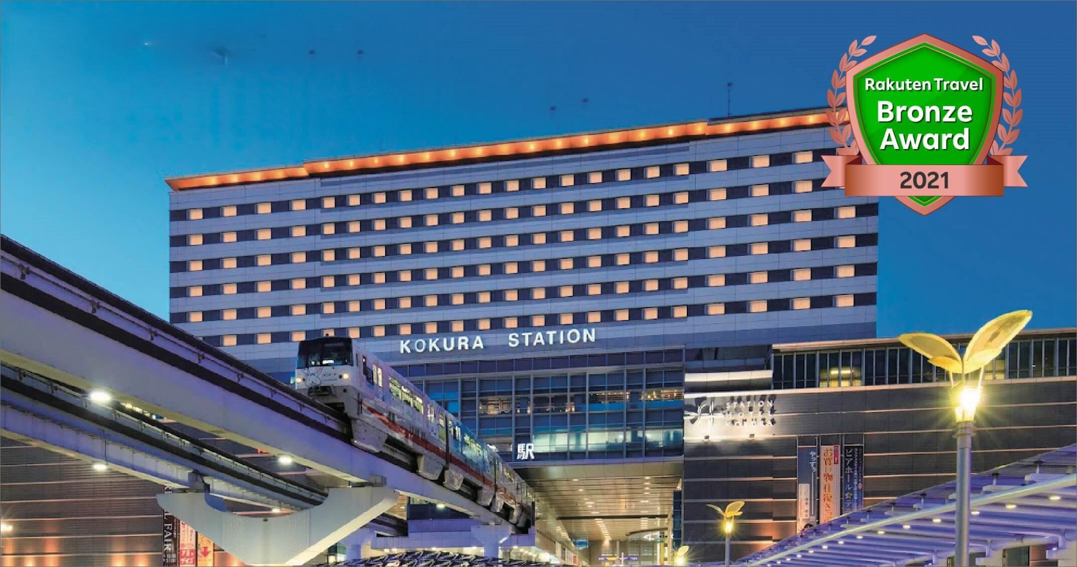 ステーション ホテル 小倉◆楽天トラベル